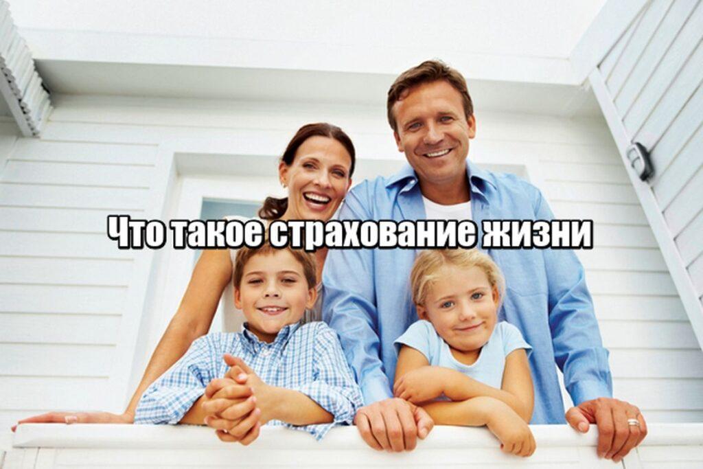 О страховании жизни
