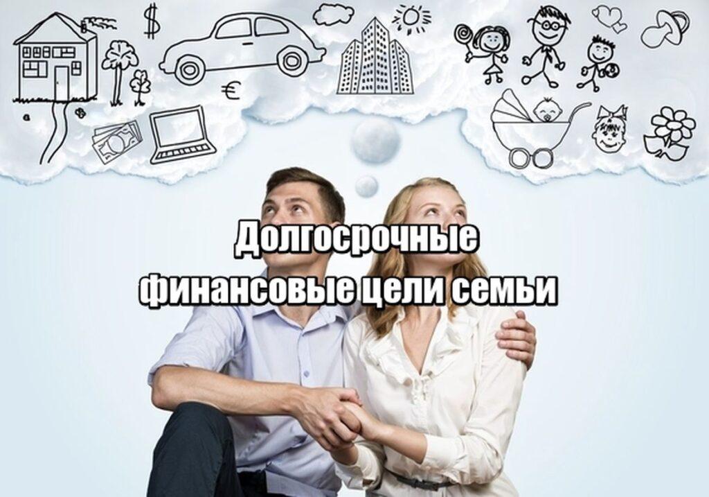 Долгосрочные финансовые цели семьи