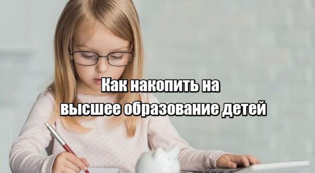 Как накопить ребёнку на учебу