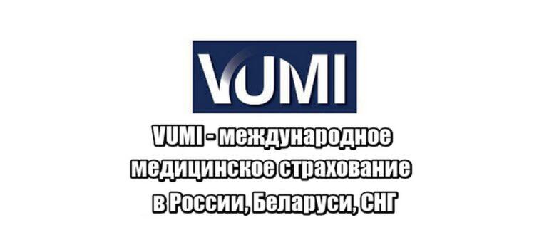 Международное медицинское страхование (ММС) от VUMI Group