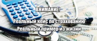 Кейс по страхованию жизни