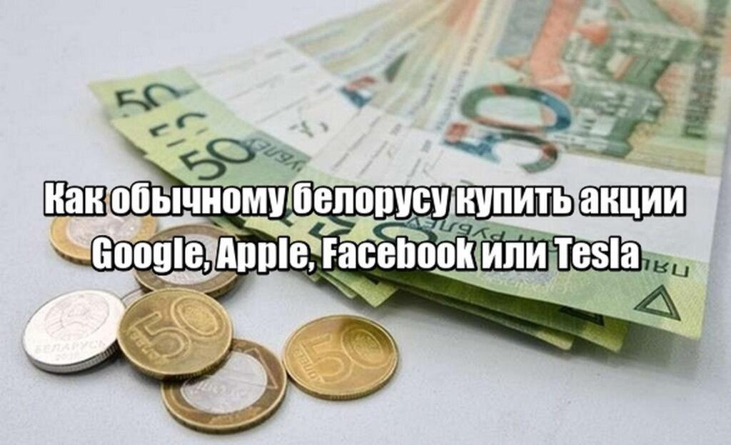Как инвестировать в Беларуси