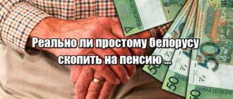 Как накопить белорусу на пенсию