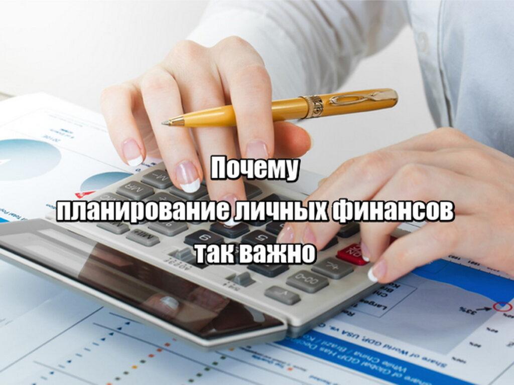 Почему планирование личных финансов так важно