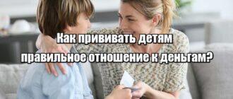 Как прививать детям правильное отношение к деньгам?