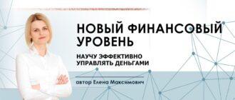 Практический онлайн-курс по личным финансам и инвестициям