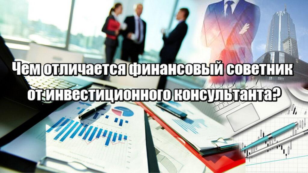 Чем отличается финансовый советник от инвестиционного консультанта?