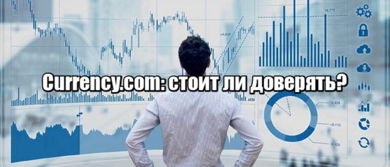 Currency.com: стоит ли доверять?
