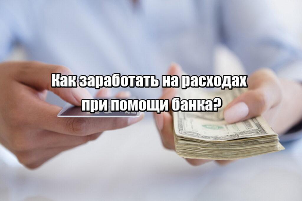 Как заработать на расходах при помощи банка?