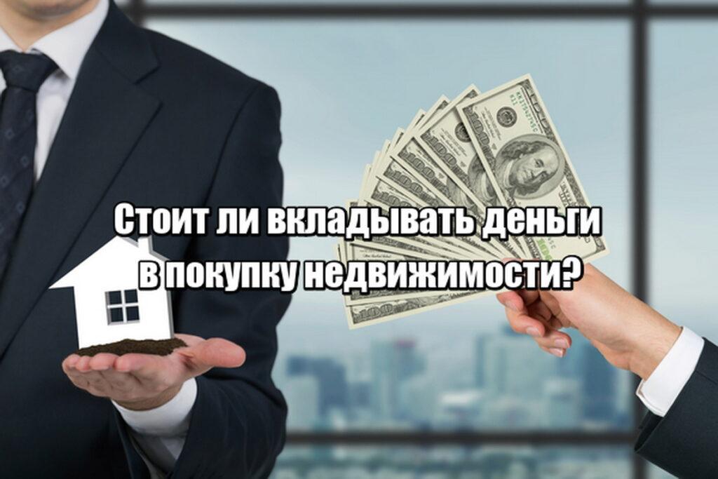 Стоит ли вкладывать деньги в покупку недвижимости?